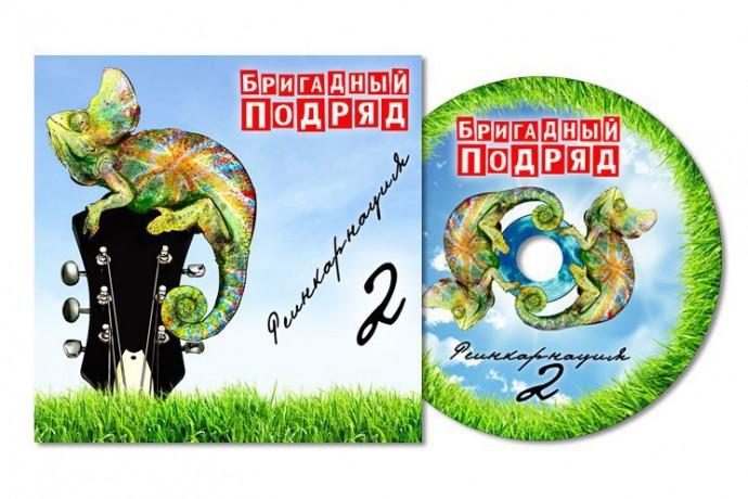 Бригадный Подряд Реинкарнация 2 обложка альбома